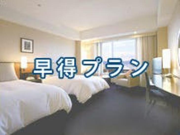 【Tポイント1%】【アップグレード確約】【早得】7日前までのご予約でワンランク上のお部屋へUp-G確約!