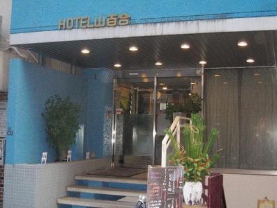 ビジネスホテル 山百合