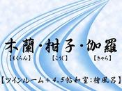 源泉かけ流し露天風呂付客室【四季彩】木蘭・柑子・伽羅:ツインルーム+4.5帖和室:檜風呂