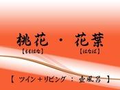 源泉かけ流し露天風呂付客室【四季彩】桃花・花葉:ツインルーム+リビング:壺風呂