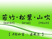 源泉かけ流し露天風呂付客室【四季彩】若竹・松葉・山吹:8帖和室:壺風呂