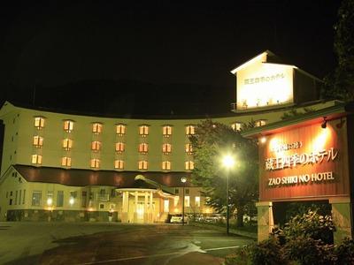 蔵王四季のホテル
