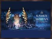 【2019年7月~10月】夜の森を愉しむナイトウォーク「カムイルミナ」チケット付きプラン※イメージ