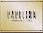 プールサイドガーデン「パピヨン」