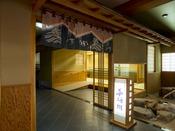 【海を望む湯を楽しむ女性大浴場「夢珊瑚」入口】女性大浴場は2階にご用意しております。