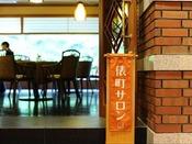 ■俵町サロン■喫煙室もあるスペース。20:30~22:30は、カラオケコーナーとして貸切も可能。