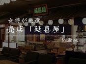 ■売店『延喜屋』■は女将厳選セレクトショップです。お子様から年配の方まで楽しめます。