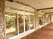 【ショップ プルメリア】<営業時間> 7:30~22:00宮古島のお菓子、特産品をはじめ、リゾートに欠かせないウェアなどを豊富に取り揃えております。シーズンごとにレイアウトが変わるので、いつでも楽しいお買い物ができます。
