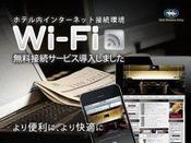 全室にWi-Fi接続サービス導入