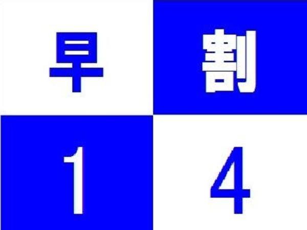 14日前までの予約がお得!!