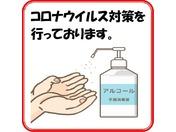 コロナウイルス感染防止対策をしております。