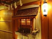 ■飲泉所■四万温泉はミネラルの吸収性が高く、美肌効果はもちろん胃腸病などに効くといわれています。