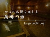 ■薬師の湯■湯治場の趣を残した檜大浴場「薬師の湯」。檜と群馬県の銘石で作った湯舟が2つずつあります。
