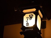 ~玄関灯~ 正面玄関にある時代を感じさせるレトロな玄関灯を、今日も灯してお待ちしております。
