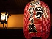 ~やまぐち館名物 大提灯~ 玄関前に下げられる一双の大提灯は夜に戻られるお客様を出迎えます。