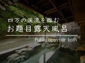 ■お題目露天風呂■四万川に面した、浴槽は長さ30mで開放感抜群。お題目を刻んだ大岩が目を引きます。