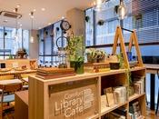 ライブラリーカフェのサービス内容  ■ドリンク(コーヒー/紅茶)   ■ブックディレクターによるセレクトブック   ■多数のコンセント&Wi-Fi環境完備