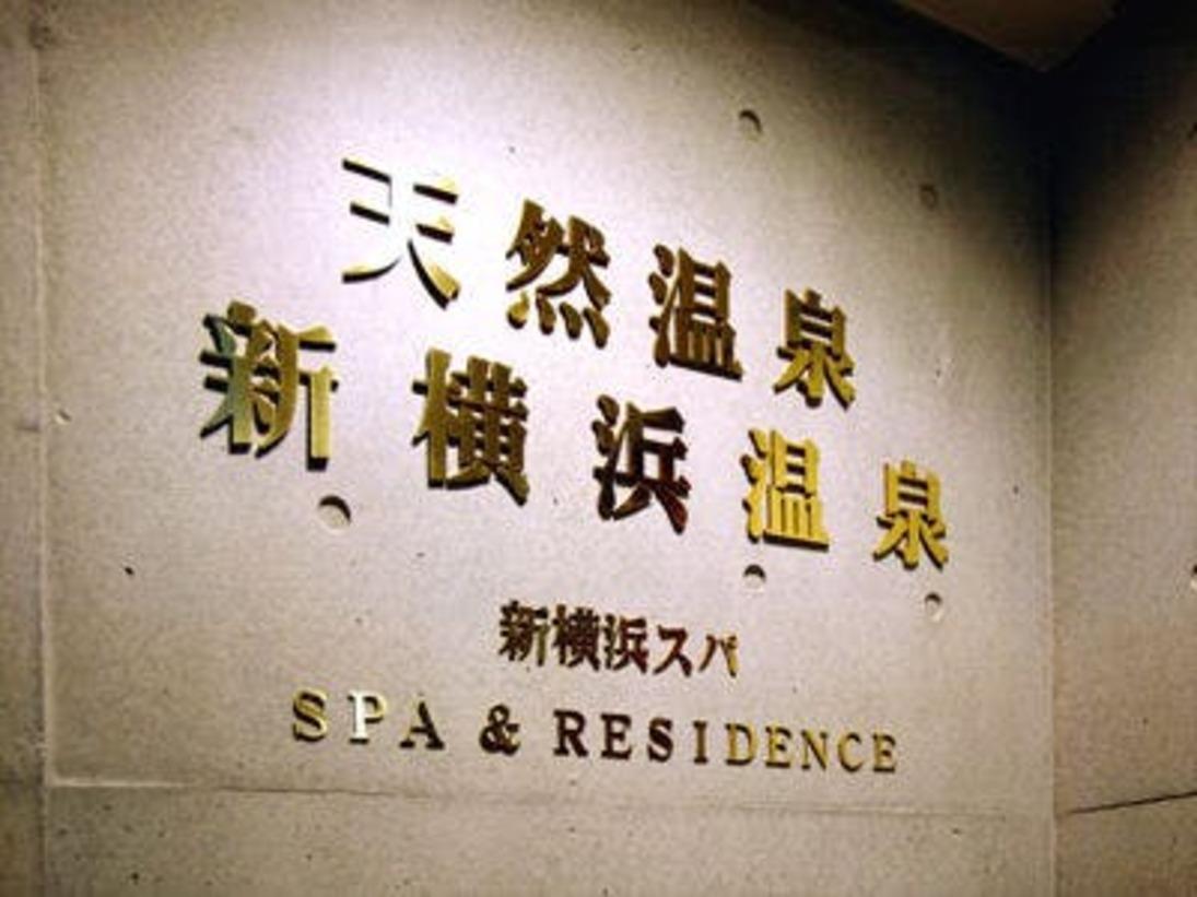 天然温泉 新横浜温泉は西館レジデンス棟 地下1階です フィットネス 女性専用岩盤浴の受付もこちらになります