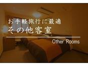 ■その他客室■ツインでカップル、シングルでビジネス・観光に最適。