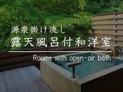 ■源泉掛け流し半露天風呂付客室■最上階にある露天風呂付客室は、露天風呂1室、半露天風呂2室ございます。