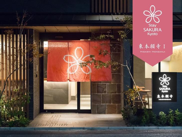 Stay SAKURA Kyoto(ステイサクラ) 東本願寺