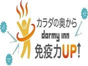 ◆ドーミーインの大浴場で免疫力UP♪