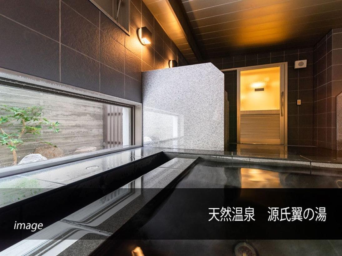 【Natural】男女別天然温泉◆源氏翼の湯◆15時~翌朝9時までお入り頂けます!