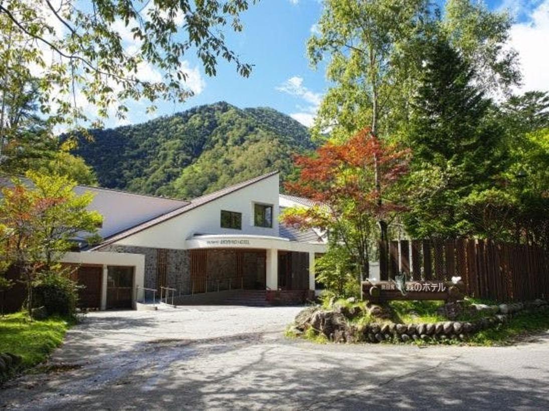 奥日光 森のホテル