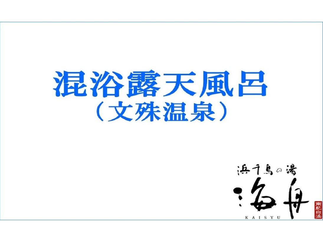 【混浴露天風呂「浜千鳥の湯」】営業時間:15:00~24:00 翌朝5:00~10:00