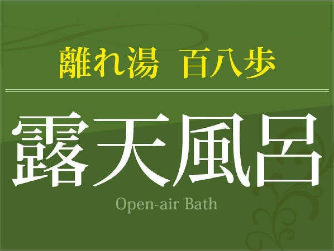 ■天然温泉棟「離れ湯 百八歩」露天風呂