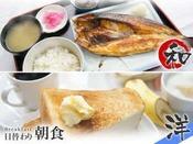 日替わりの朝食を和食・洋食から選ぶことができます。