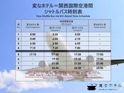 関西空港⇔変なホテル シャトルバス時刻表