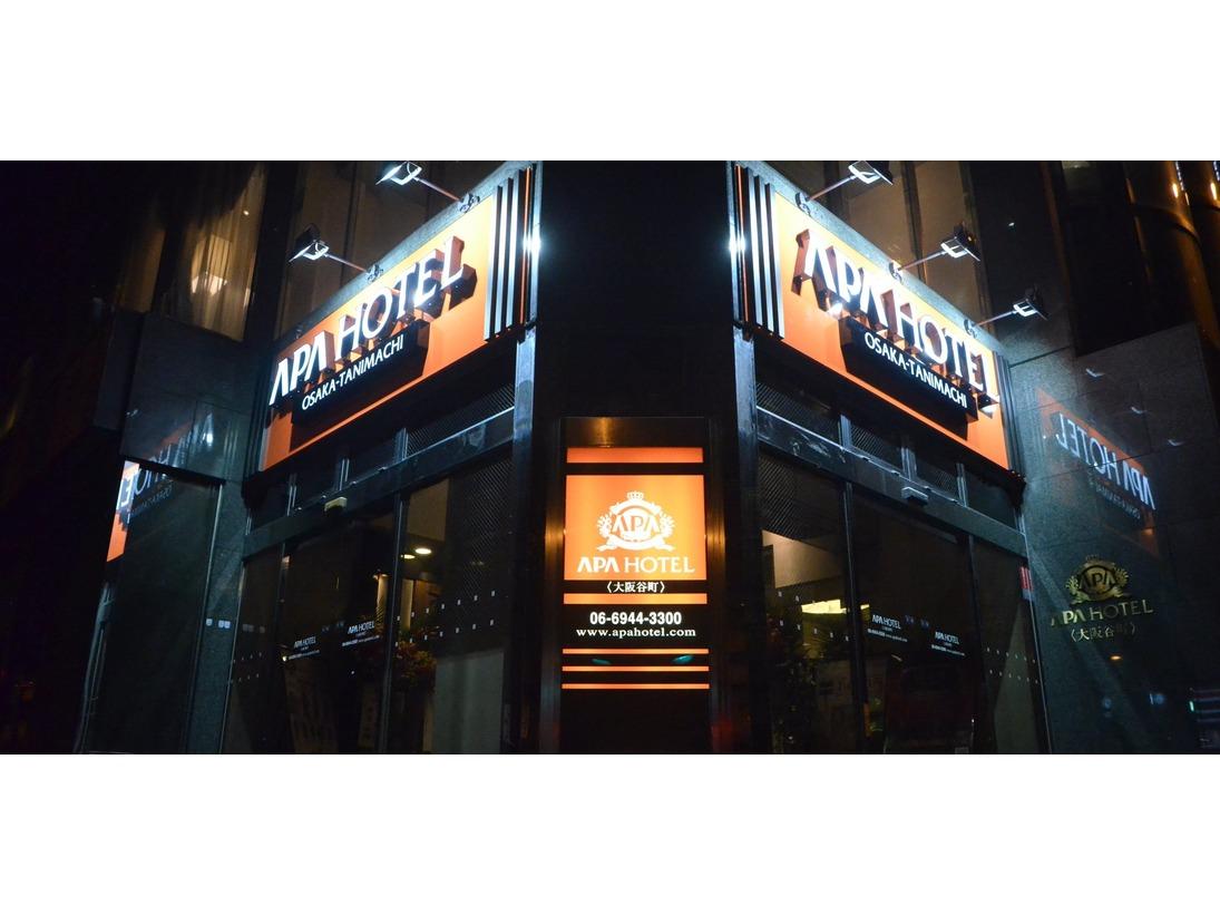 アパホテル〈大阪谷町〉
