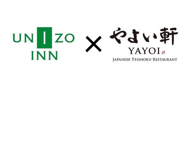 UNIZO INN × やよい軒