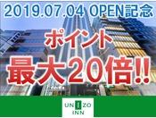 OPEN記念【ポイント最大20倍】素泊まりプラン