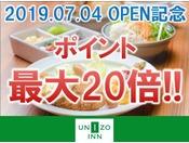 2019/7/4 OPEN記念【ポイント最大20倍】朝食付プラン