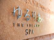 【THE ISLAND SPA ゆるりあ】アロママッサージ&エステ神の島の至福。ここにしかない極上のリラクゼーションで、あなたを休息へ、復活へといざないます。<ご予約・お問い合わせ時間> 9:00~21:00