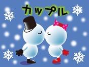 寒い冬にカップルやファミリーのお客様向けにピッタリのプランです!