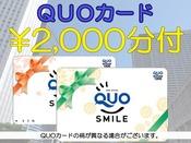 クオカード2,000円分が付いてお得ですよ!1Fにはセブンイレブンもあって便利です!