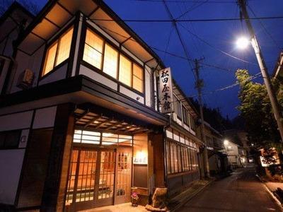 朝夕個室食と貸切風呂の宿 松田屋旅館