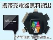 ◆携帯電話充電器◆貸出無料です。