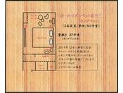新・和モダン客室(キングベット 3階 禁煙)