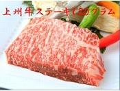 上州牛ステーキ120グラム