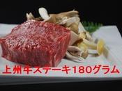 上州牛ステーキ180グラム