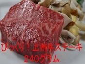 上州牛ステーキ240グラム