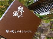 【外観】2015年6月に「緑の風リゾートきたゆざわ」としてリニューアルオープンしました!