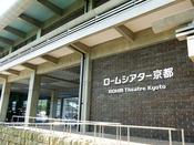 ◆周辺観光◆ロームシアター京都(徒歩8分)