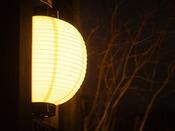 ◆あなたの隠れ宿◆正面に掲げた、ちいさな橙色の灯りがお出迎え