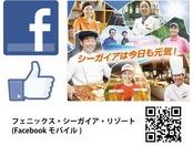 公式フェイスブックをお楽しみください。https://www.facebook.com/seagaia