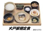 本館2階「大戸屋」日替わり朝定食 ※イメージです